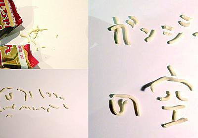 袋麺のカケラは、僕たちへのメッセージ :: デイリーポータルZ