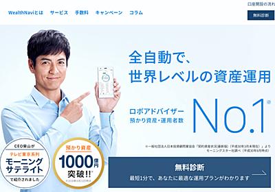 目指せ3000円タダ取り! WealthNaviで新規申込+10万円以上の運用開始で3000円相当ポイント配布中 - ゆとりずむ