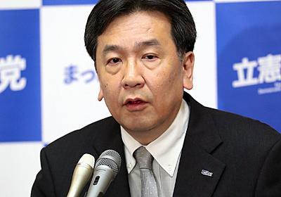 立憲・枝野代表「私が解散権を持っていることになる」:朝日新聞デジタル