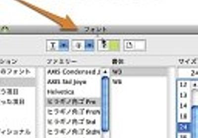 Macのフォントパネルでフォントのプレビューを表示する方法 / Inforati