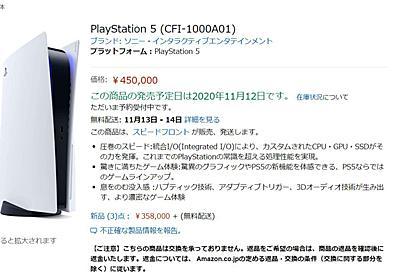 PS5予約開始も高額出品続出、中には50万円の出品 Twitterでは怒りの声 ソニー「高額出品やめて」 - ITmedia NEWS