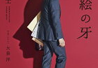 多彩なラインナップが魅力の角川文庫おすすめ30選 - 読書する日々と備忘録