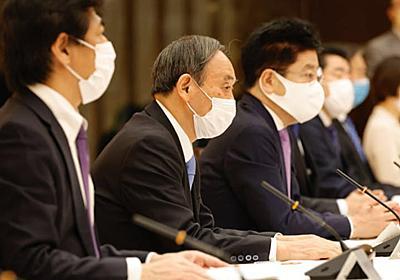 新型コロナ:感染地域へのGoTo停止 政府、「イート」も制限要請  :日本経済新聞