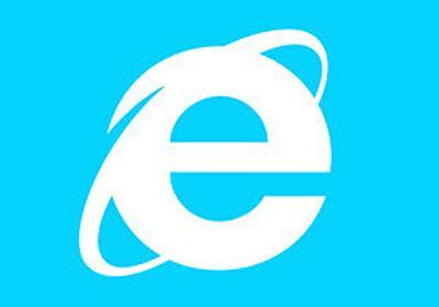 Microsoft、Internet Explorerのサポートを最新版のみに - 2016年1月から | マイナビニュース