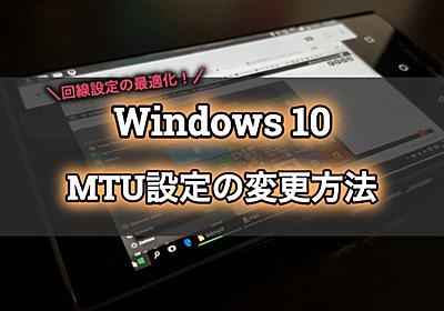 Windows 10でMTU設定の変更方法 | エンジニアライブログ