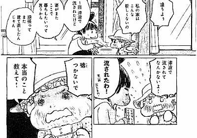 祖母は津波に記憶を流された 認知症介護の日々、漫画に:朝日新聞デジタル
