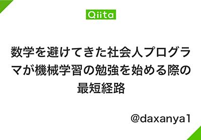 数学を避けてきた社会人プログラマが機械学習の勉強を始める際の最短経路 - Qiita
