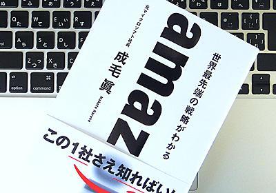 【書評】『amazon 世界最先端の戦略がわかる』 | ライフハッカー[日本版]