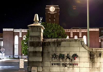 京大が霊長類研究所を事実上「解体」へ 世界的な拠点、研究資金不正の舞台|社会|地域のニュース|京都新聞