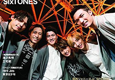 新しいジャニーズの時代を築く。ジャニーズJr.ユニット「SixTONES」の魅力。 - 週刊はてなブログ