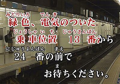 列車が次々発着する名鉄名古屋駅の構内アナウンスも登場 「鉄道カラオケ」名鉄編配信 | 乗りものニュース
