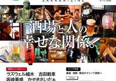 吉本ばなな、清野とおる、吉田戦車など著名人が酒愛を語る雑誌「酒場人」とは - エキサイトニュース(1/5)