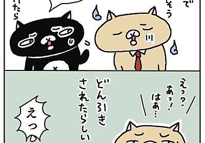 ルナティック スピリチュアルおじさん 爆誕! - ネコノラ通信web
