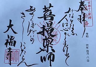 御朱印集め 大福寺(Daifukuji):京都 - suzukasjp's diary