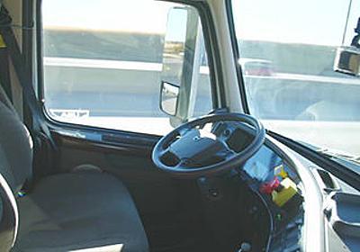 自動運転トラックの登場はトラック運転手の生活を脅かすのか - GIGAZINE