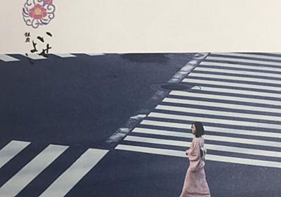 「ハーフの子を産みたい方に」銀座いせよしのポスター(志水雅子)が話題に - Togetter