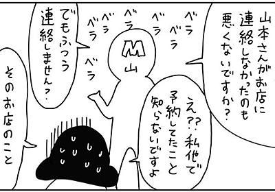 世田谷区長が漫画家の山本さほさんに謝罪 担当者が「会場キャンセル料を謝礼から差し引く」などありえない発言 - ねとらぼ