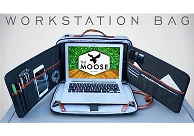 広げたら、そこがオフィスになるノートPC用バッグ「Moose」--旅行や撮影にも - CNET Japan