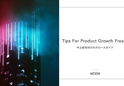 Tips For Product Growth Freaks - Speaker Deck