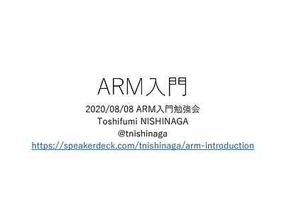 ARM入門/arm introduction - Speaker Deck