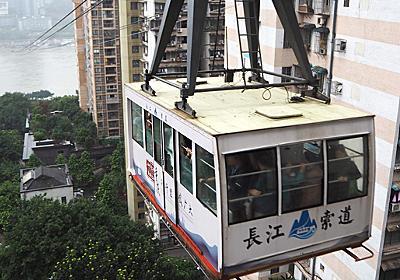 中国の巨大都市・重慶の高低差にふるえる その4 :: デイリーポータルZ