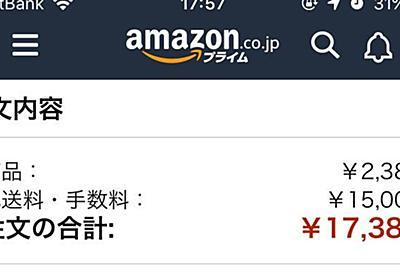"""Amazonマーケットプレイスで購入時""""マケプレお急ぎ便""""を選択すると思いがけない金額が手数料として上乗せされる事があるので注意「確認しない人狙いだな」 - Togetter"""