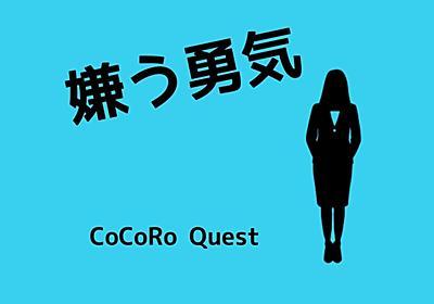 人を嫌う勇気!「嫌い感情」を大切にする - ココロクエスト~レベルアップ心理学ブログ~byねこひげ先生