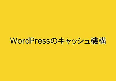 WordPress のキャッシュ機構
