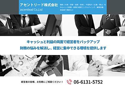 財務に重点をおいた経営コンサルタント・資金繰り改善なら大阪のアセントリード株式会社