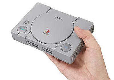 ハックしてゲームを自由に追加できる「PlayStation Classic」のソフトウェア暗号キーは端末自体に保存されていた - GIGAZINE