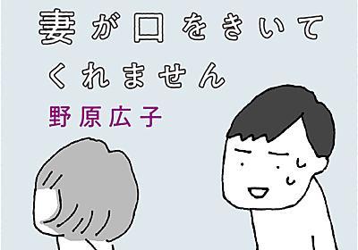 野原広子「妻が口をきいてくれません」 | よみタイ