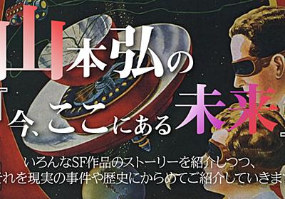 【連載4】大阪人はどうやってトライポッドを倒したのか - 宇宙戦争 など - シミルボン