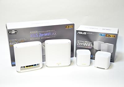 ゲームで最重要!「安定通信」にはメッシュWi-Fiが効く【ゲームでWi-Fi 6! 第6回】 - INTERNET Watch
