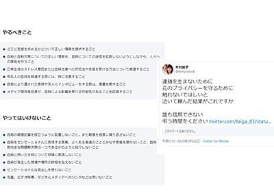 木村響子氏、木村花さんの遺書内容公開したメディアに「触れないでほしいと泣いて頼んだ結果がこれですか」 - 事実を整える