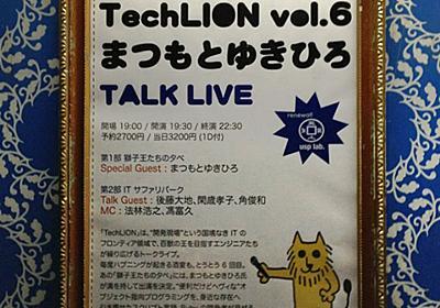 TechLIONvol.6報告(1/2)―Rubyの父まつもと氏が考える「10年先も通用するプログラマー」とは   TechLION