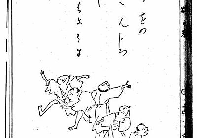 【ヲハニュース 2018年5月3日号】くずし字ジェネレーター、おしりたんていアニメ始まる、5年後誰もスマホ使わず、など