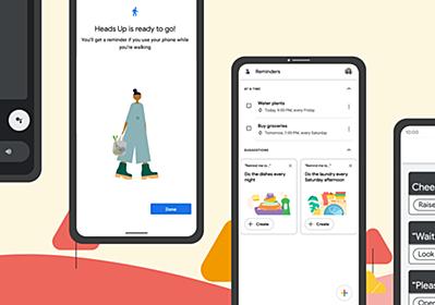 グーグル、今秋に追加するAndroidの新機能を紹介 - ケータイ Watch