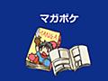 少年マガジン公式無料漫画アプリ『マガポケ』の紹介 | Appスマポ