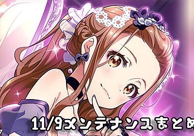 【ナナシス】11/9メンテナンスまとめ!ミウの新EPが追加されるぞ! - リリオの音ゲー日記