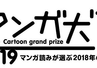 マンガ大賞2019、ノミネート13作品が決定 - コミックナタリー