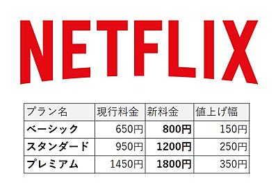 Netflixが値上げ。スタンダードは1,200円、4Kのプレミアムは1,800円に - AV Watch