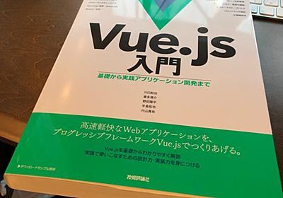 入門者じゃない人にこそ読んで欲しい「Vue.js入門」 - じまろぐ