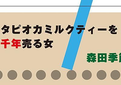 [小説]タピオカミルクティーを千年売る女|Hayakawa Books & Magazines(β)