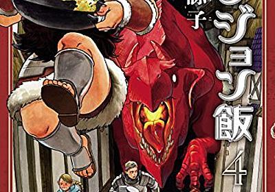 Amazon.co.jp: ダンジョン飯 4巻 (HARTA COMIX): 九井諒子: EBooks