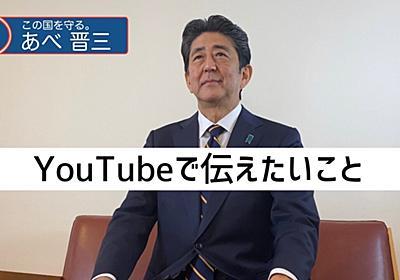 安倍晋三元首相、YouTubeチャンネルを開設 「今までのやり方を変えなければいけない」