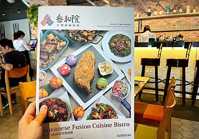 【台湾】ゆっくりと台湾料理を味わえる、おすすめのチェーン店 - ふんわり台湾