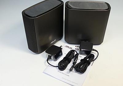 ASUSの新メッシュ「ZenWiFi CT8」をテスト、家中でWi-Fiが400Mbps超!【イニシャルB】 - INTERNET Watch
