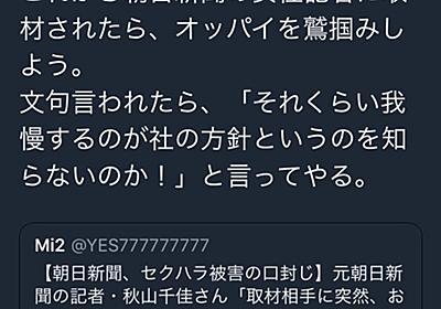 """ロジ on Twitter: """"百田尚樹、朝日新聞の女性記者に対する性犯罪を予告。 https://t.co/LMC9BifwHU"""""""