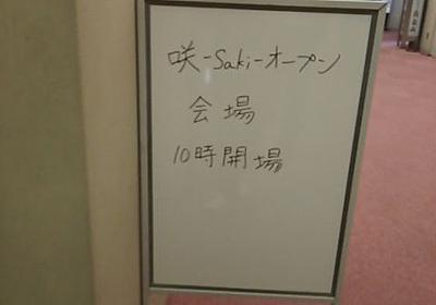 麻雀雑記あれこれ : 咲-Saki-オープンクイズ大会に参加してきました