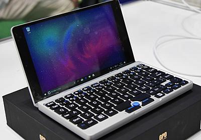 超小型PC「GPD Pocket」の最終製品実機を見てきた 出資目標額のスピード達成は「想定内」 技適は「確認する」 - ITmedia PC USER